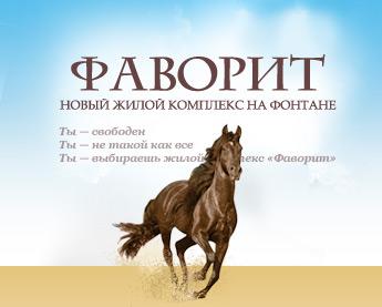 Фото ЖК Фаворит в Украина, г. Одесса, ул.  Артиллерийская, 4