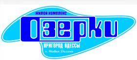 Фото Жилой комплекс «Озерки» в Украина, г. Одесса, с. Новая Долина, ул. Крупская